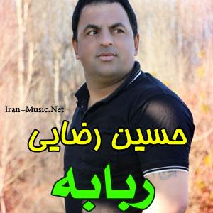 آهنگ حسین رضایی ربابه