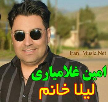 محمد امین غلامیاری لیلا خانم