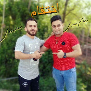 آهنگ سامان محمدی و نیما مهدوی انتقام