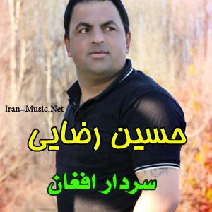 آهنگ حسین رضایی سردار افغان