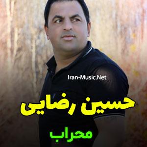 آهنگ حسین رضایی محراب
