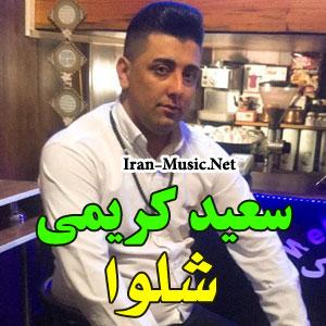 اهنگ شلوا سعید کریمی