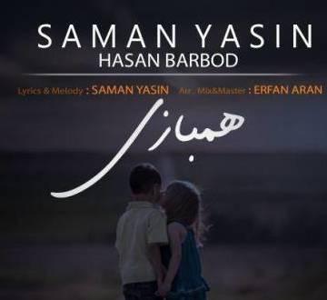سامان یاسین همبازی