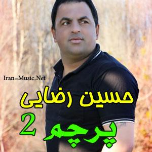 آهنگ حسین رضایی پرچم 2
