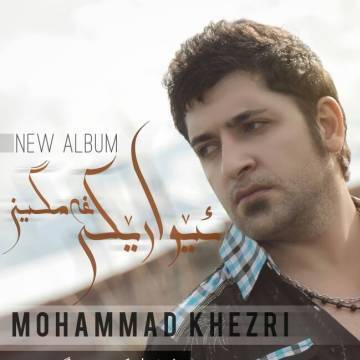 محمد خضری من و ته نیایی