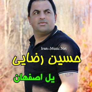 آهنگ حسین رضایی یل اصفهان