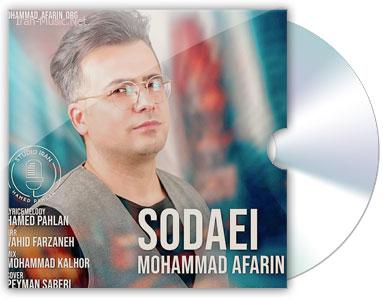 محمد آفرین سودایی
