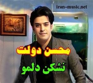 محسن دولت نشکن دلمو