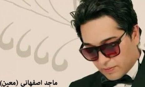 ماجد اصفهانی گل گلدونه من