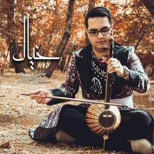 آهنگ محمد کوشکی خیال