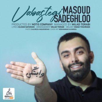 مسعود صادقلو وابستگی