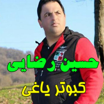 حسین رضایی کبوتر یاغی