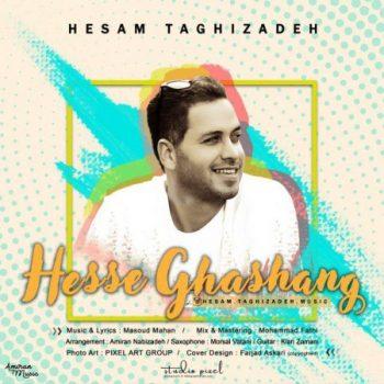 آهنگ حسام تقی زاده حس قشنگ