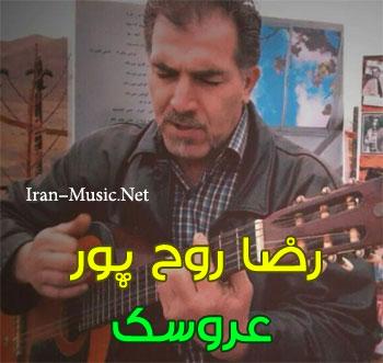 رضا روح پور عروسک