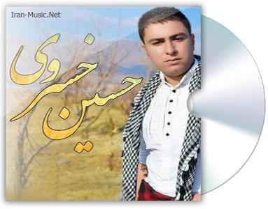 حسین خسروی سوزه
