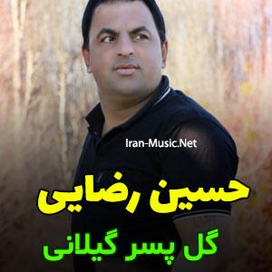آهنگ حسین رضایی گل پسر گیلانی