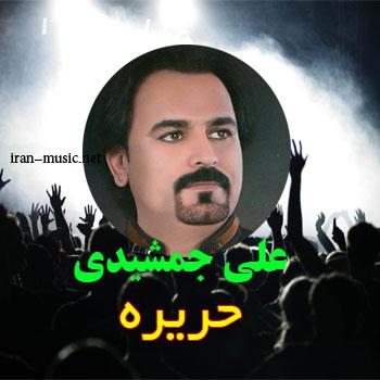 علی جمشیدی حریره