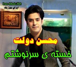 اهنگ خسته ی سرنوشتم محسن دولت