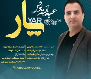آهنگ یار عبدالله یونس