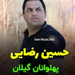 آهنگ حسین رضایی پهلوانان گیلان
