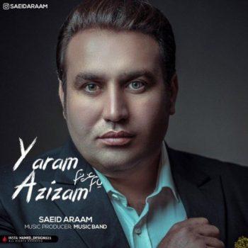 سعید آرام یارم عزیزم