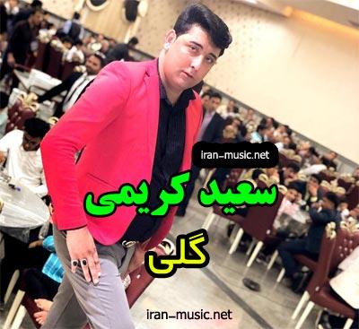 سعید کریمی گلی