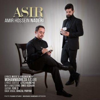 آهنگ جدید امیر حسین نادری اسیر
