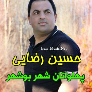 آهنگ حسین رضایی پهلوانان شهر بوشهر