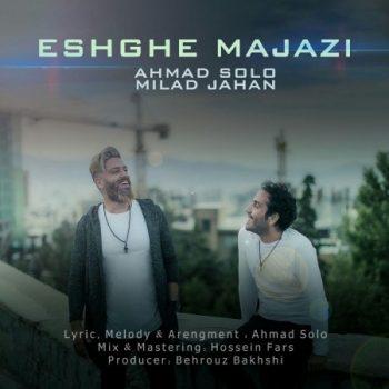 آهنگ احمد سلو عشق مجازی