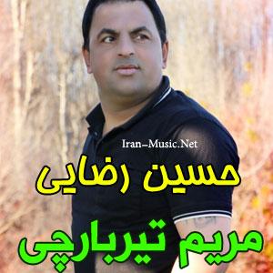 آهنگ حسین رضایی مریم تیربارچی
