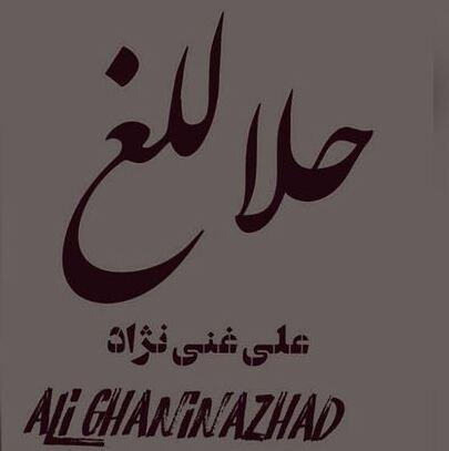 آهنگ علی غنی نژاد حلاللغ