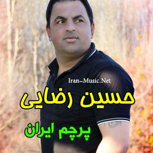 آهنگ حسین رضایی پرچم ایران