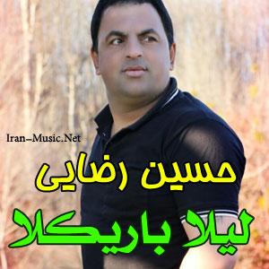 آهنگ حسین رضایی لیلا باریکلا