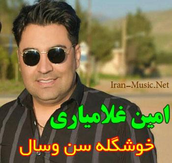 محمد امین غلامیاری خوشگله سن و سال