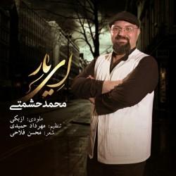 محمد حشمتی ای یار