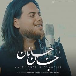 آهنگ امیر حسین اسماعیلی جان جانان