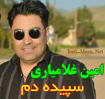 اهنگ سپیده دم محمد امین غلامیاری