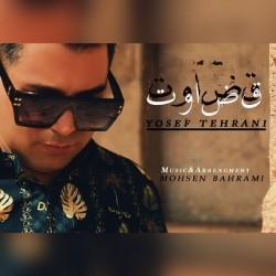 یوسف تهرانی قضاوت