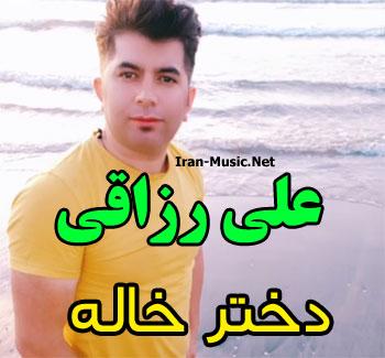 اهنگ دختر خاله علی رزاقی