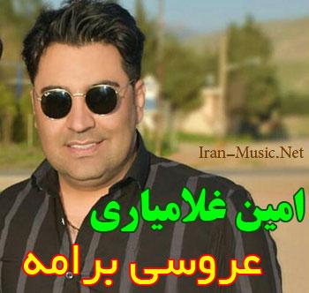 اهنگ عروسی برامه محمد امین غلامیاری