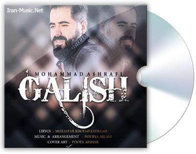 آهنگ محمد اشرفی گلیش