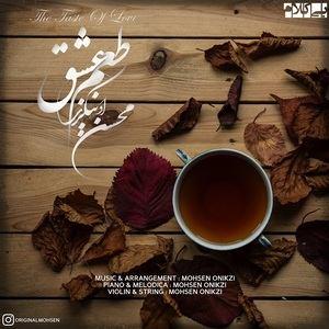 محسن اونیکزی طعم عشق