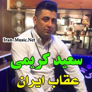 اهنگ عقاب ایران سعید کریمی