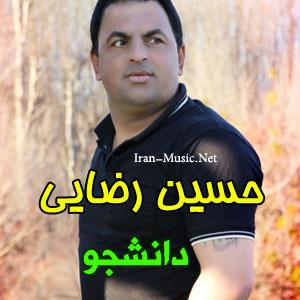 آهنگ حسین رضایی دانشجو