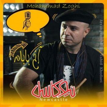 دانلود آهنگ محمد ذوقی به نام آخه بابام