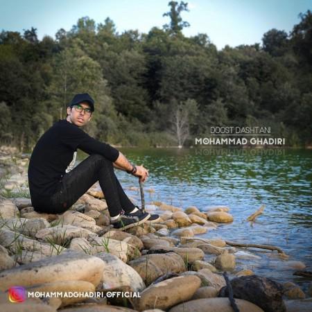 محمد غدیری دوست داشتنی
