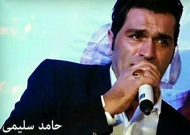 حامد سلیمی بی وهفا