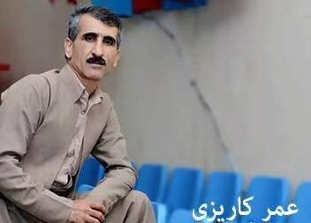 عمر کاریزی کیژی جوان