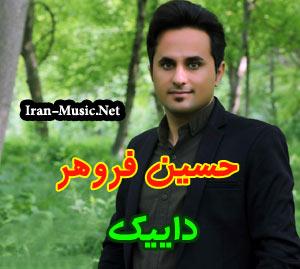 حسین فروهر داییک