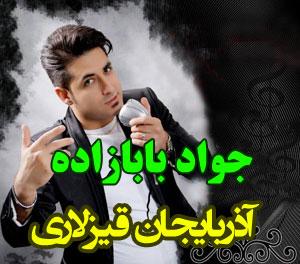 اهنگ آذربایجان قیزلاری جواد بابازاده